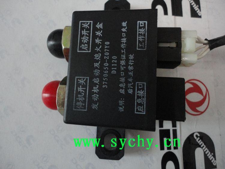 3750650-z07y0 发动机启动及熄火开关盒 3750650-z07yo