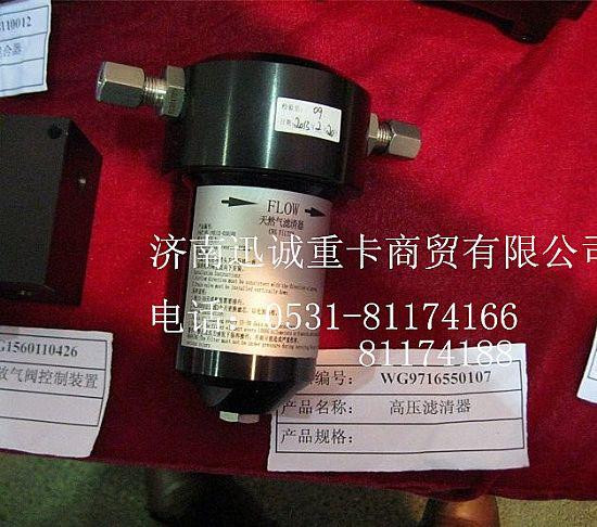 供应重汽天然气发动机高压精过滤器