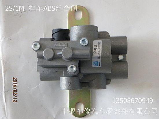 abs 2s/1m挂车组合阀. cm-016000图片