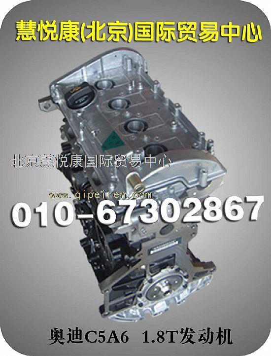 一汽大众奥迪c5a6/1.8t发动机秃机