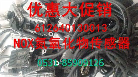 nox氮氧化物传感器 612640130013 潍柴重汽东风陕汽 612640130013