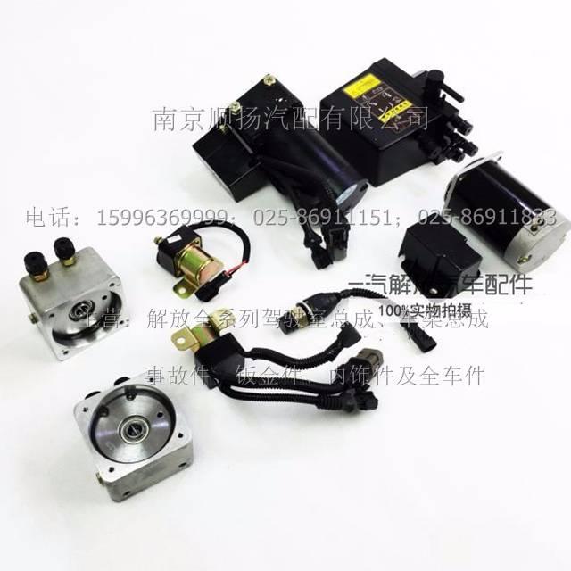 一汽解放j6配件 驾驶室电动液压泵 举升电机 /升降手动泵 举升泵图片