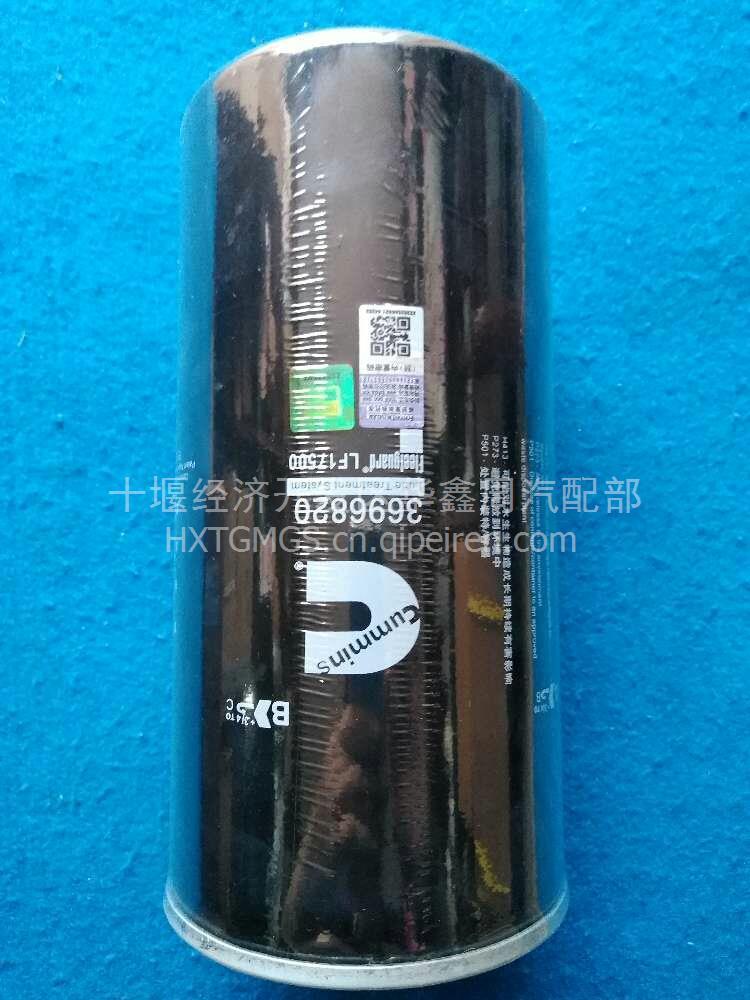 优质产品推荐北京福田康明斯机油滤芯 3696820