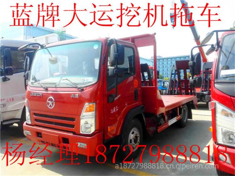 产品信息 专用汽车 其他专用车  产品名称 大运蓝牌平板车(正宗国五)