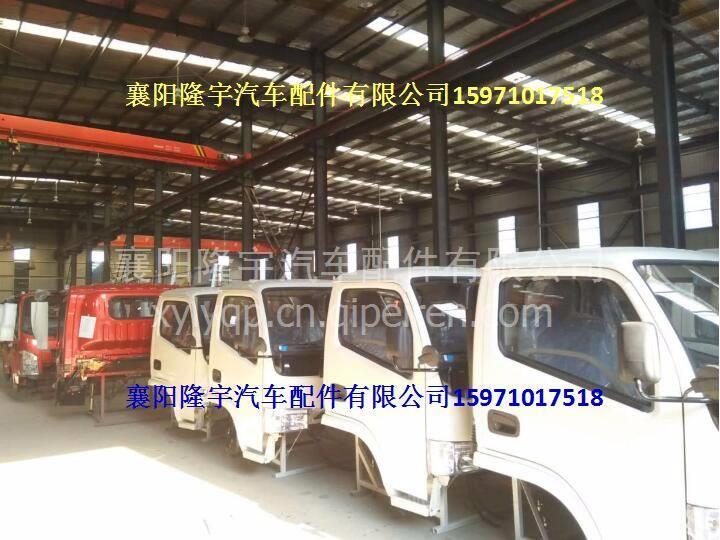 订购驾驶室空壳总成,车架,发动机等大型配件最好提供底盘号,车架号,即