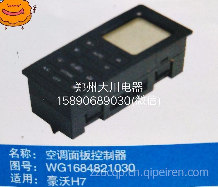 控制面板 豪沃h7 wg1684821030