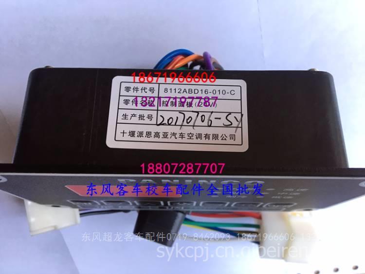 东风超龙客车空调控制面板 空调开关 eq6607 客车空调控制器