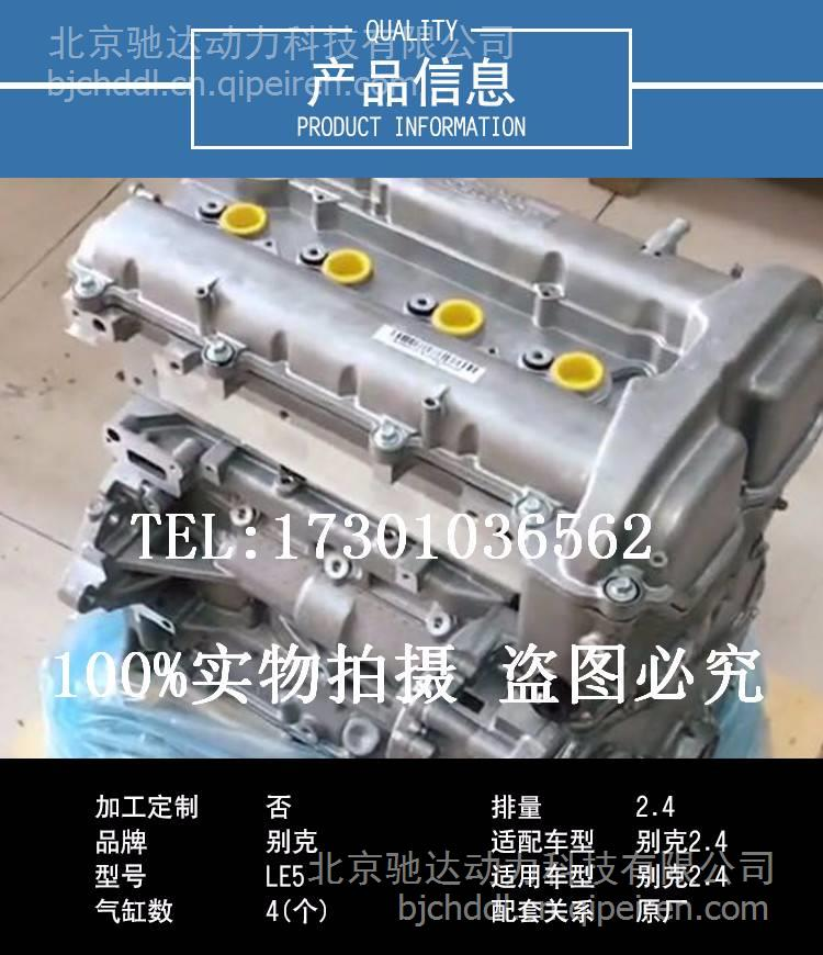 【别克2.0t发动机总成, ldk价格,图片,配件厂家】_人