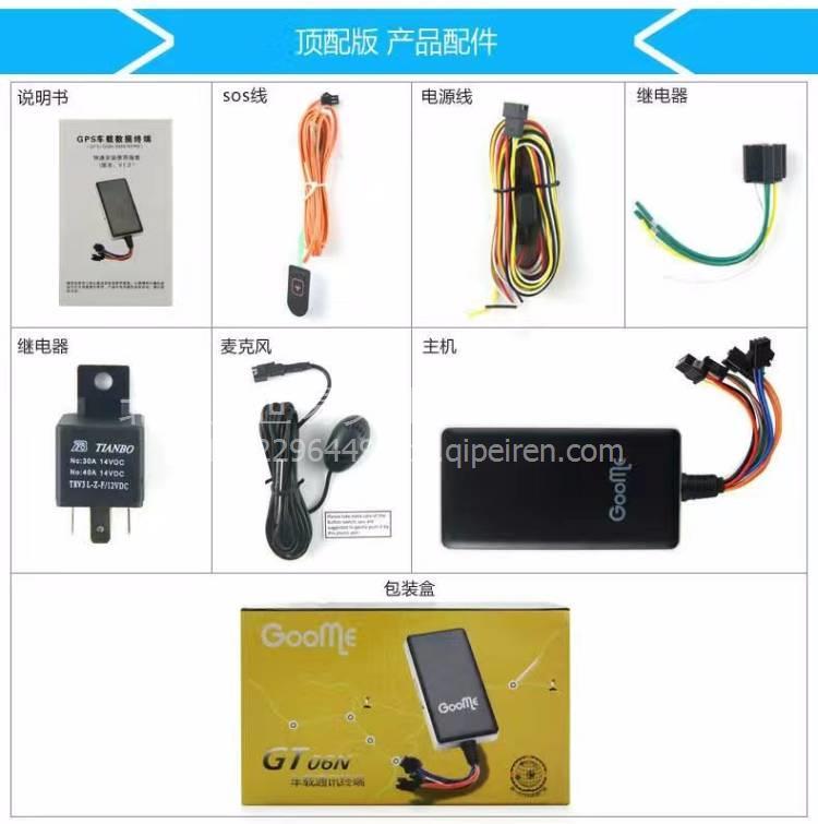 北京可听音汽车定位器安装 1