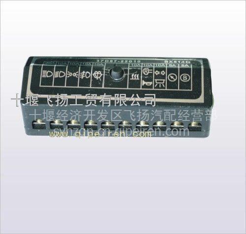 东风eq140 保险丝盒37d87-22010 37d87-22010