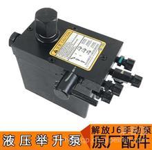 解放J6配件 J6原厂 手动液压泵 驾驶室 手动泵总成 举升泵 正品